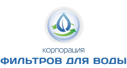 Корпорация фильтров для воды